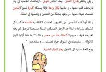 Photo of انتاج كتابي : الصياد التعيس الحظّ