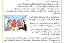 Photo of آداب الحديث – آداب الحوار – آداب المحادثة
