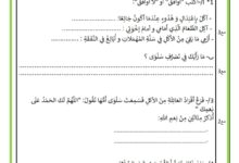 Photo of اختبار السداسي الاول في مادة التربية الاسلامية – السنة الثانية