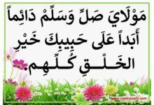 Photo of أقوال و مدائح عن سيدنا محمد صلى الله عليه و سلم