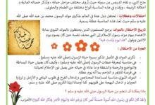 Photo of المولد النبوي الشريف – مولد الرسول محمد صلى الله عليه و سلم
