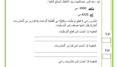 Photo of تقييم السداسي الاول في مادة الرياضيات – السنة الثالثة