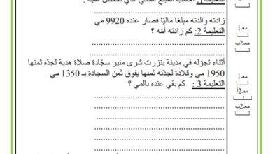 Photo of تقييم في مادة الرياضيات السداسي الأول السنة الرابعة
