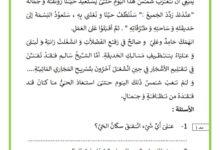 Photo of تقييم في مادة القراءة – السداسي الاول – السنة الثالثة – التعاون في تنظيف الحي