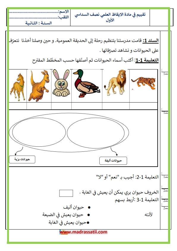 كتاب نور المعارف سنة ثالثة pdf