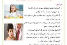 Photo of حقوق الطفل في العائلة