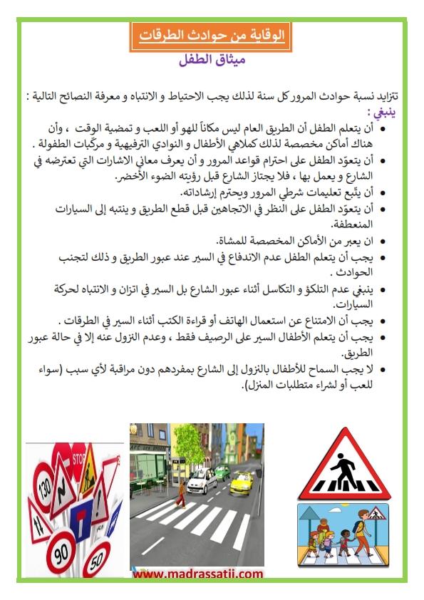 كتاب حقوق الطفل pdf