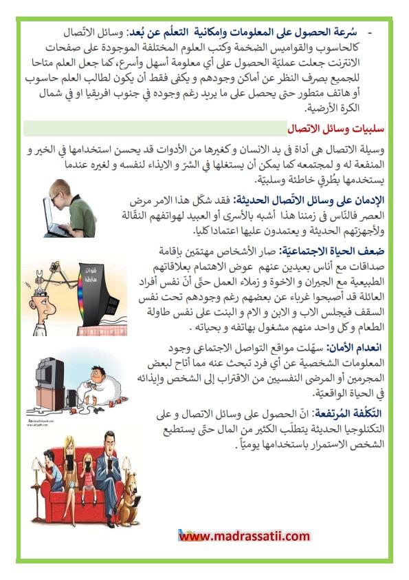 93b6b8f2a لتحميل او طباعة الملف ( 2 صفحات) : انقر الرابط التالي. ايجابيات و سلبيات  وسائل الاعلام و الاتصال