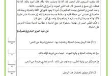 Photo of تقييم السداسي الأول في مادة القراءة – السنة الخامسة