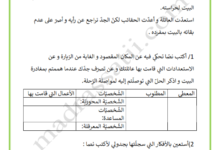 Photo of تقييم مكتسبات المتعلمين في مادة الإنتاج الكتابي السنة الخامسة السداسي الأول