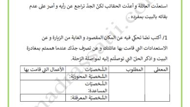 صورة تقييم مكتسبات المتعلمين في مادة الإنتاج الكتابي السنة الخامسة السداسي الأول
