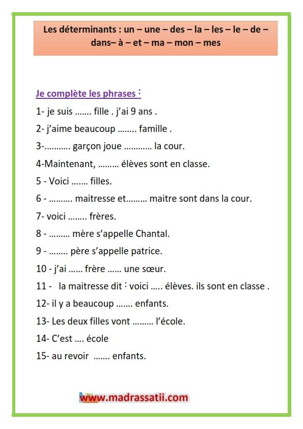 Exercice Les Determinants موقع مدرستي