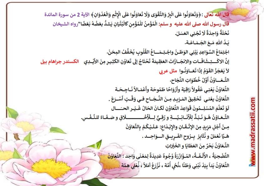 أقوال و حكم و آيات قرآنية حول موضوع التعاون و التضامن موقع مدرستي