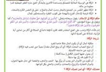 Photo of من أركان الاسلام : الزكاة
