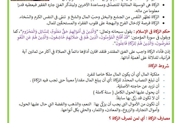 من أركان الاسلام الزكاة موقع مدرستي