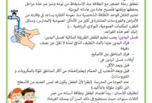 Photo of السّلوكيّات الوقائيّة اليوميّة لدى الطّفل: النّظافة والمحافظة  على الصّحة و سلامة الجسم.