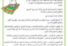 Photo of الصلوات المفروضة : عدد ركعاتها و أوقاتها