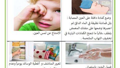 Photo of الوقاية من داء الرمد أو عند الإصابة به
