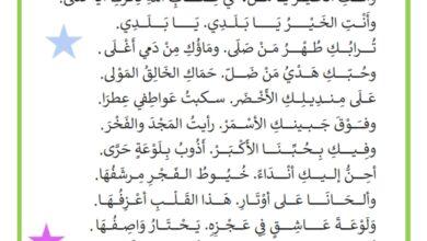 Photo of أغنية التفاؤل و الأمل :  صباح الخير يا وطني