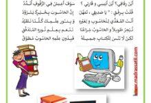 صورة محفوظات : الكتاب و الحاسوب
