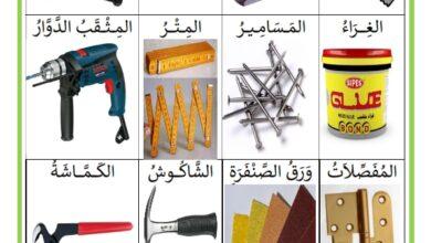 Photo of أدوات النجّارة – أعمال النجار ( محور المهن )