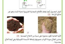 Photo of حاجة النبات الى الماء و الأملاح المعدنية