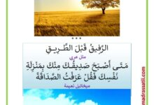Photo of قصائد ، أقوال و حكم حول الصداقة و التآخي