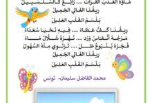Photo of التربية الموسيقية : أنشودة ريفنا الجميل – محمد الفاضل سليمان
