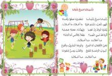 Photo of محفوظات : دنيانا مرح دنيانا ( التربية الموسيقية)