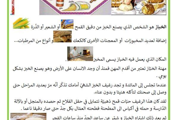 المهن – مهنة الخباز – موقع مدرستي