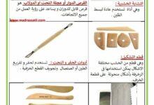 صورة محور المهن : أدوات الخزاف