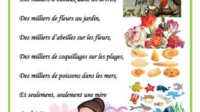 صورة Une seule mère  – poème