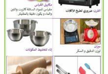 Photo of محور المهن : أدوات الطباخ