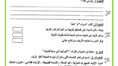 Photo of اختبار الثلاثي الثالث جغرافيا السنة الخامسة