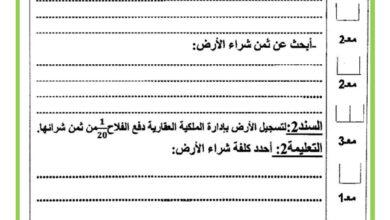 Photo of اختبار الثلاثي الثالث – رياضيات – السنة الخامسة