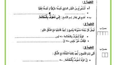 Photo of اختبار الثلاثي الثالث – قواعد اللغة – السنة الخامسة