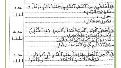 Photo of اختبار الثلاثي الثالث – قواعد اللغة – السنة الرابعة