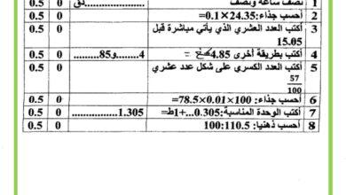 Photo of اختبار في الحساب الذهني الثلاثي الثالث – السنة الخامسة