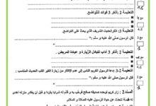 Photo of امتحان الثلاثي الثالث – التربية الاسلامية – السنة الرابعة