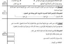 Photo of تقييم الثلاثي الثالث في مادة التربية الاسلامية السنة الثانية