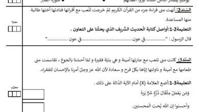 صورة تقييم الثلاثي الثالث في مادة التربية الاسلامية السنة الثانية