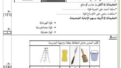 صورة تقييم السداسي الثاني في مادة الايقاظ العلمي السنة الثانية