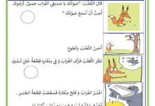 صورة تقييم في مادة الانتاج الكتابي السنة الاولى السداسي الثاني قصة الثعلب و الغراب