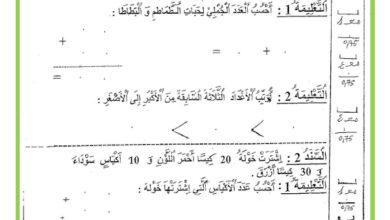 صورة تقييم الثلاثي الثالث – رياضيات – السنة الأولى