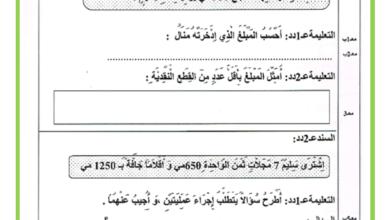 Photo of تقييم مكتسبات التلاميذ في مادة الرياضيات – الثلاثي الثالث – السنة الثالثة