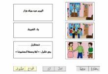Photo of التدريب على الانتاج الكتابي لتلاميذ الدرجة الاولى ( للمؤلف الهادي العزعزوي)