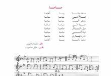 Photo of دليل التربية الموسيقية لتلاميذ الدرجة الأولى ( السنة 1 و 2 أساسي)