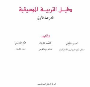 دليل التربية الموسيقية الدرجة الثالثة pdf