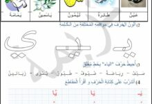 Photo of قطار الحروف  – تمارين لتلاميذ التحضيري و السنة الأولى