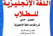 صورة قاموس قواعد اللغة الانقليزية – انقليزي عربي